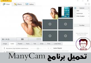 تحميل برنامج ManyCam مع التفعيل مدا الحياة