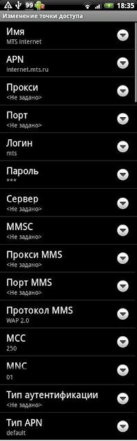 настройка интернета мтс на Android