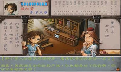 武俠群英傳2,劇情豐富好玩的武俠角色扮演RPG!