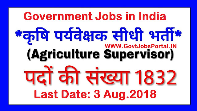 government jobs in india 2018