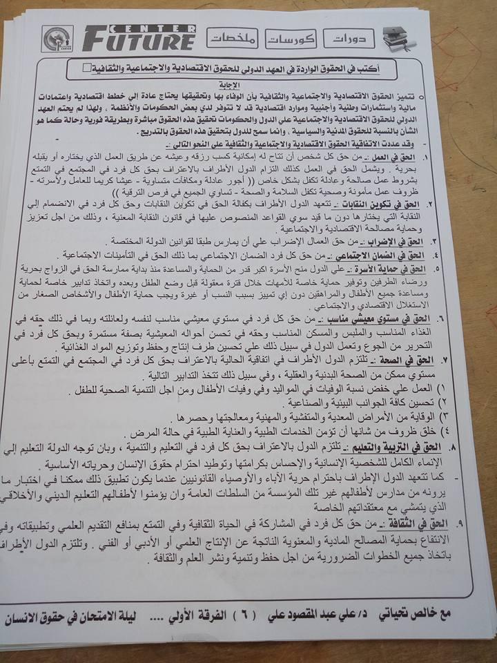 حقوق الانسان pdf