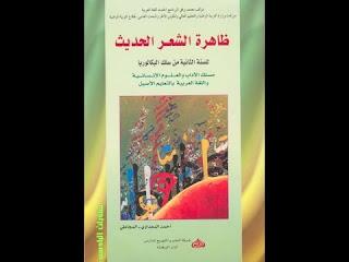 فيديو رائع تحليل مؤلف ظاهرة الشعر الحديث مع الأستاذ خالد مساعف