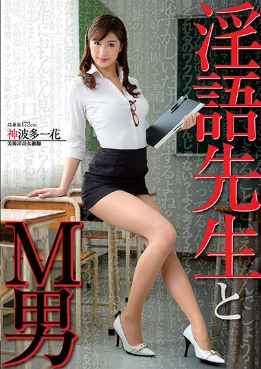 Watch DMOW 119 Dirty Teacher And M Man Kan'nami Multi Ichihana