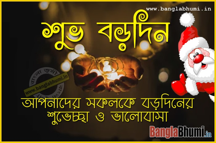 Facebook Bangla Christmas Photo Free Download