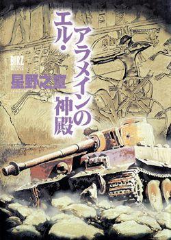 El Alamein no Shinden – Truyện tranh