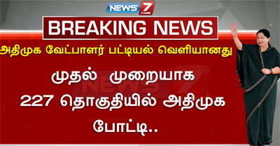AIADMK to contest in 227 constituencies in TN Election 2016
