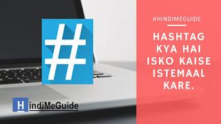 Hashtag क्या है? Social Media पर '#' का क्या मतलब है?