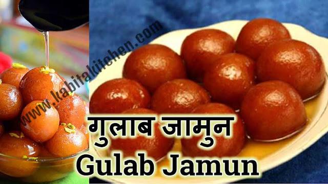 सॉफ्ट गुलाब जामुन । Gulab Jamun Non Deep Fried | KabitaKitchen.com