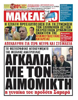 Πάγωσε όλη η Ελλάδα! Αυτός είναι ο αντιπρόεδρος της Ν.Δ. στο…(;).. που βίαζε την ανάπηρη ανιψιά του