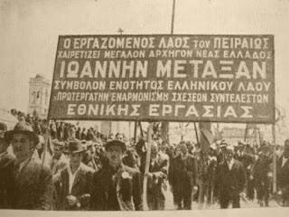 """""""Ο Εθνικός Κυβερνήτης Ιωάννης Μεταξάς και η Εργατική Πρωτομαγιά"""" -  Χρυσή Αυγή Πιερίας."""