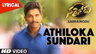 athiloka sundari lyrics from sarainodu