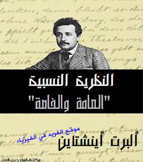 تحميل كتاب النظرية النسبية العامة والخاصة pdf ، تأليف : أينشتاين