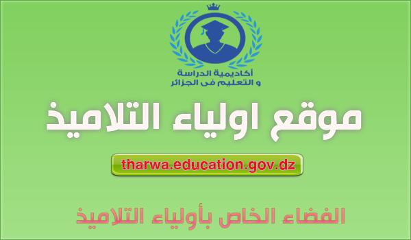 موقع أولياء التلاميذ tharwa.education.gov.dz