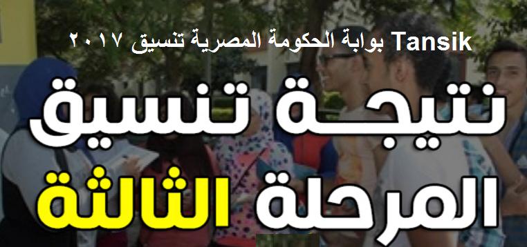 روابط نتيجة تنسيق الشهادات المعادلة 2017 Tansik بالاسم ورقم الجلوس ٣٠-٨-٢٠١٧ علي بوابة الحكومة المصرية