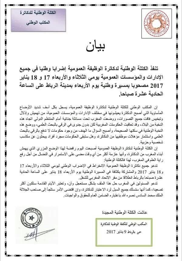 بيان  لإضراب وطني للكتلة الوطنية لدكاترة الوظيفة العمومية