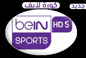 اون لاين بث مباشر مشاهدة قناة بي ان سبورت 5 من كورة لايف اون لاين - الدوري الألماني | watch beIN sports HD5 Live Online اليوم بدون تقطيع