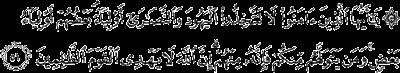 Surah Al-maidah ayat 51 carabelajarislam