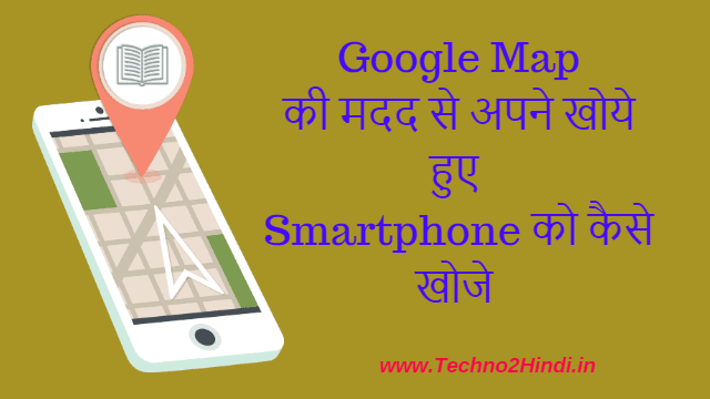 How to track android phone using google map in hindi