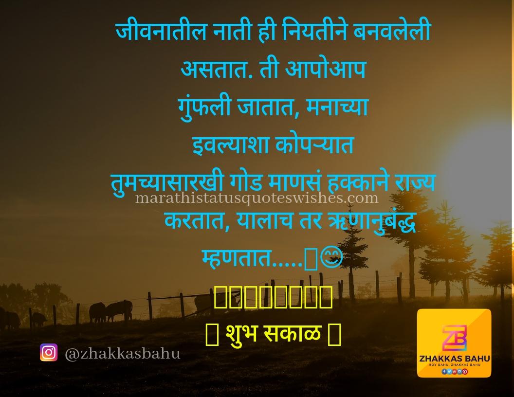 Good Morning images in Marathi - Mararthi Status, Quotes