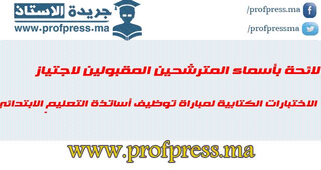 لائحة بأسماء المترشحين المقبولين لاجتياز الاختبارات الكتابية لمباراة توظيف أساتذة التعليم الابتدائي