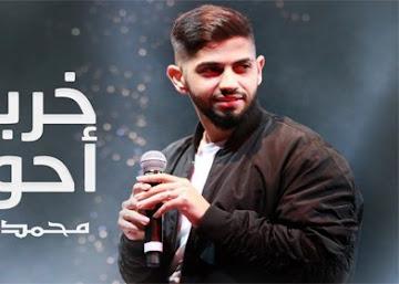 كلمات أغنية خربط أحوالي - محمد الشحي