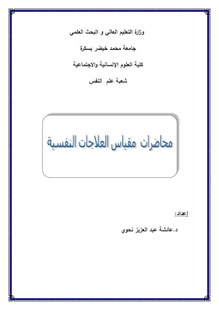 محاضرات مقياس العلاجات النفسية pdf