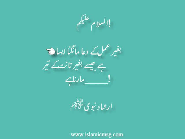 Dua Mangna Allah Sy