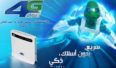 شحن وتعبئة أنترنت الجيل الرابع modem 4G