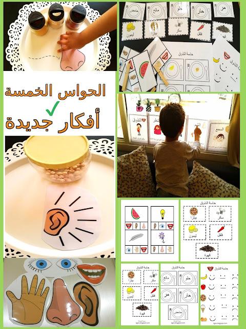 شرح الحواس الخمس للأطفال pdf.. أفكار جديدة إبداعية لتقوية و تنمية ذكاء الطفل