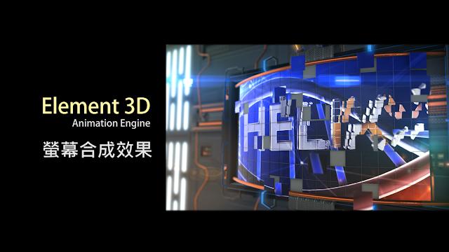 【Element 3D 雙螺旋 + 動態螢幕合成效果】