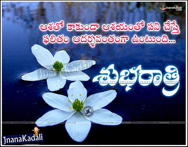 Nice Good Night Greetings in Telugu,Nice Good Night Greetings in Telugu,Telugu Good Night New Greetings,Positive Good Night Quotes in Telugu,New Good Night Quotations in Telugu,Telugu New Good Night Quotes Greetings,Telugu Good night Greetings with Best Nice Quotations,Telugu Nice Good Night Thoughts and Quotes with Cute Images,best telugu good night wishes about life ,best life telugu good night e greetings,best telugu good night quotes about life, best good night sms messages with nice image,best telugu good night picture quotes