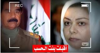 شيلات صدام حسين شيلة رغد صدام حسين