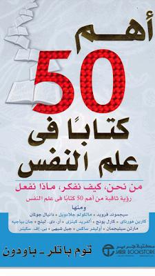 50 كتابا في علم النفس