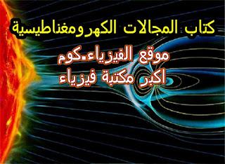 كتاب المجالات الكهرومغناطيسيةPDF