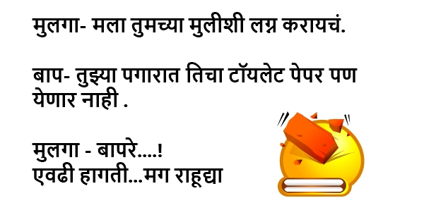 Best Marathi Non Veg Adult 18 Jokes Latest Marathi Jokes