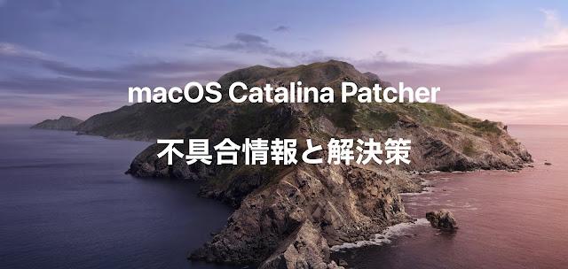 macos catalina patcher 日本語入力