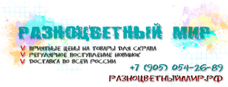 http://www.colorfulworld.ru/