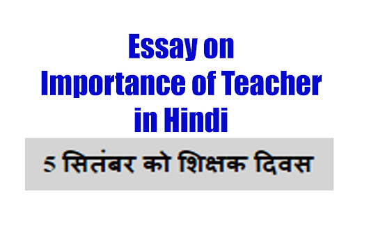 hindi essays on importance of character Teacher in role is a method of teaching that utilizes techniques of drama to facilitate education it is a holistic teaching method designed to integrate critical thought , examination of emotion and moral values and factual data to broaden the learning experience and make it more relevant to everyday life situations.