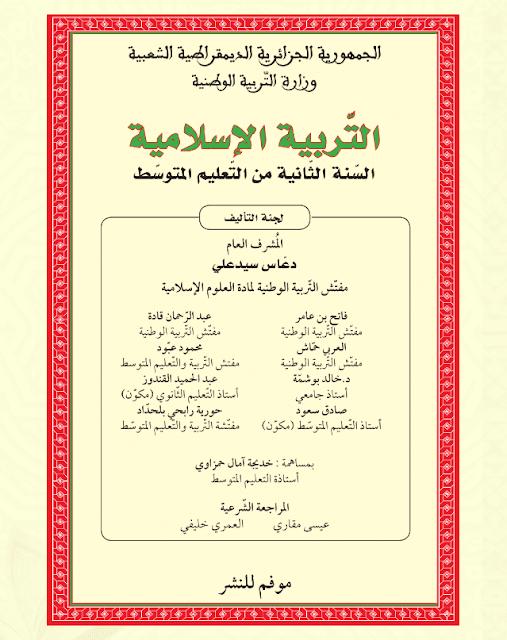 كتاب التربية الإسلامية للسنة الثانية متوسط الجيل الثاني