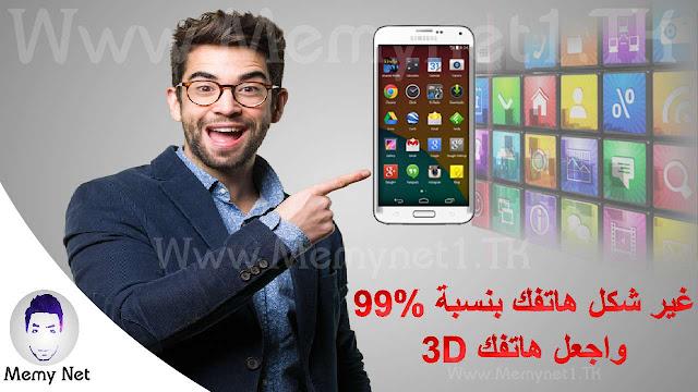 غير شكل هاتفك بنسبة 99% واجعل هاتفك 3D