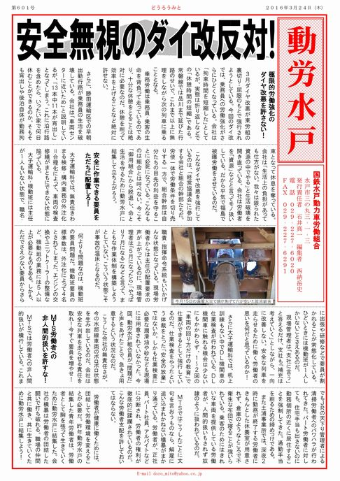 http://file.doromito.blog.shinobi.jp/7e8c70cb.pdf