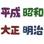 「平成・昭和・大正・明治」のイラスト文字