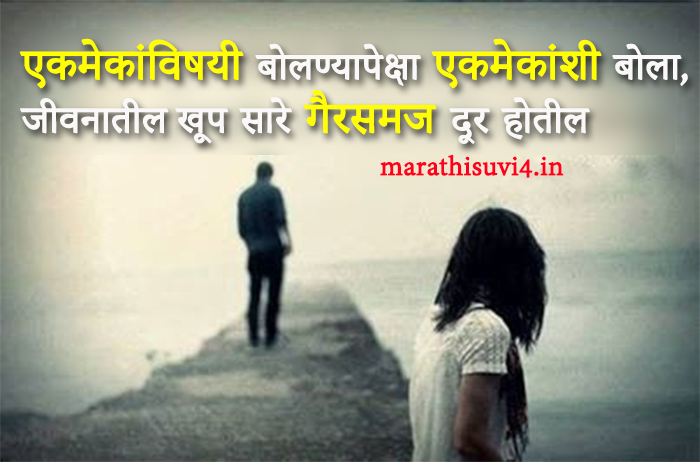 Away From Misunderstanding In Life Quotes Marathi Suvichar
