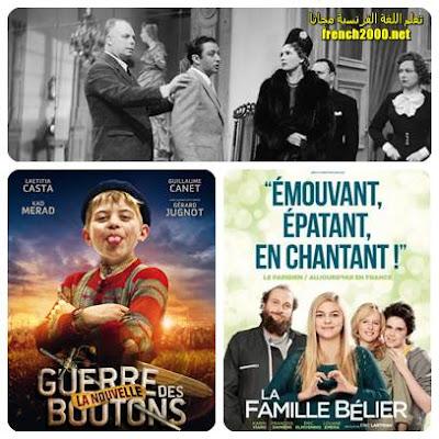 افلام لتعلم اللغة الفرنسية