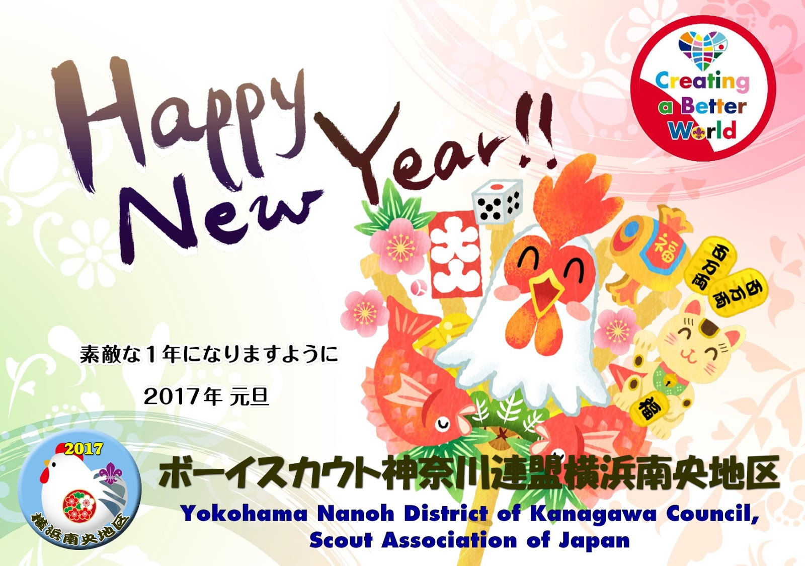 Welcome The World From Kanagawa Japan Greeting Of New Year 2017