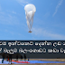 Google loon baloon landed to Gampola