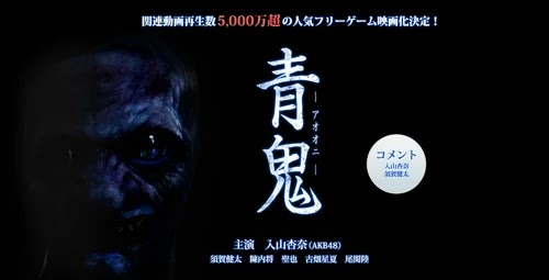 Ao Oni Live Action (2014) Subtitle Indonesia