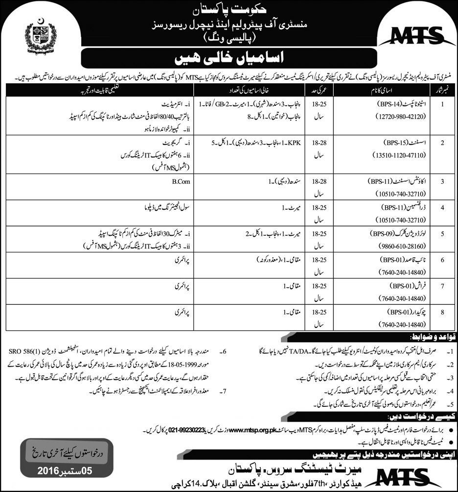 Ministry of petroleum and natural resources jobs 2016 application ministry of petroleum and natural resources jobs 2016 application form download mts steno typist assistant other advertisement last date 5 september falaconquin