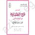 كتاب الفقه المالكي للاول الاعدادي الازهري 2019