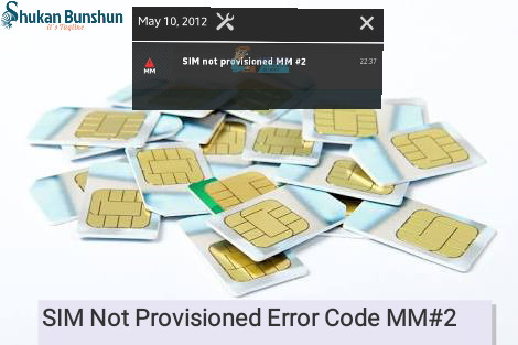 SIM Not Provisioned Error Code MM#2